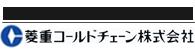 菱重コールドチェーン株式会社